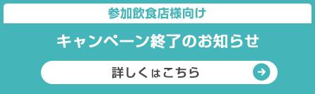 参加飲食店様キャンペーン終了のお知らせ