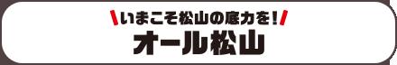 オール松山