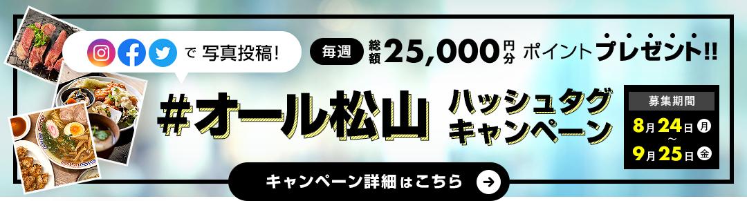 #オール松山ハッシュタグキャンペーン
