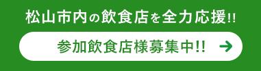 加盟飲食店様募集中!!