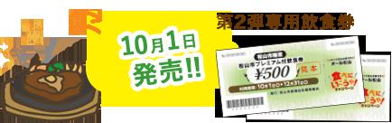 延長期間専用飲食券10月1日発売!
