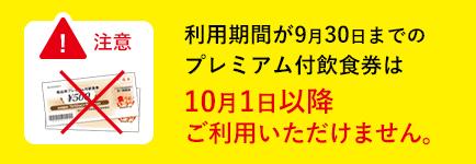 利用期間が9月30日までのプレミアム付飲食券は10月1日以降ご利用いただけません。