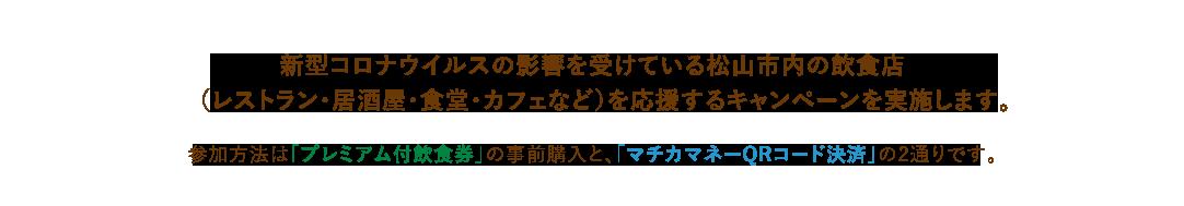 みんなで松山市内の飲食店を応援しよう!